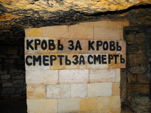 Ukraine Odessa Catacombs Slogan