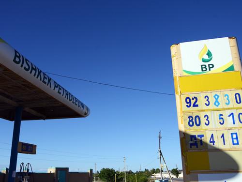 Kyrgyzstan BP Bishkek Petroleum