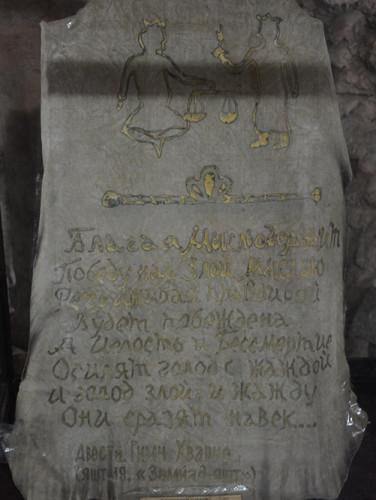 Kyrgyzstan Osh Cave Museum Zoroastrian Writing